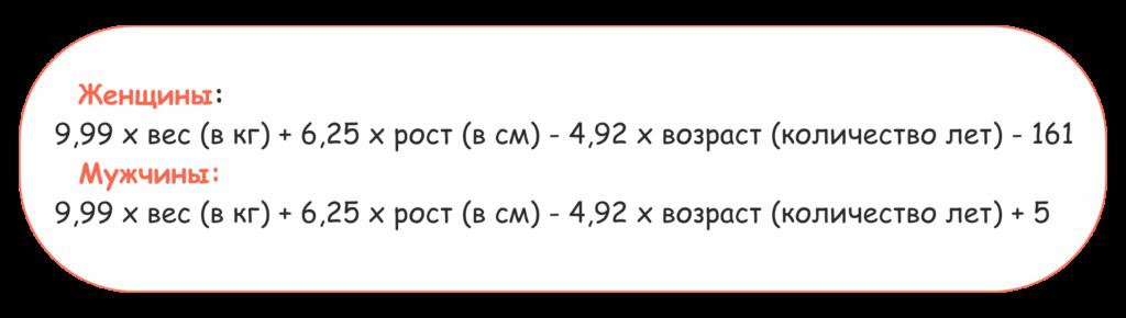 formula-rascheta-normy-kaloriy